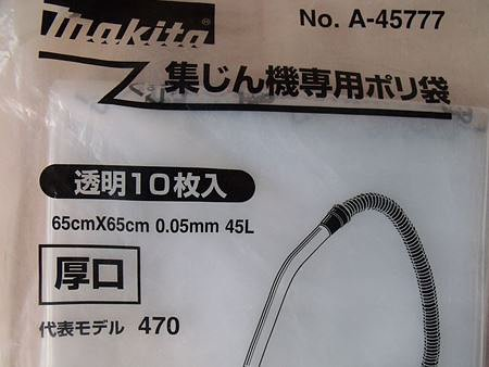 マキタ集じん機475(P)のポリ袋(45ℓ)