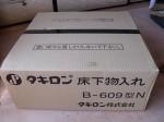 タキロン床下物入れB-609型N「高齢者が住みやすい部屋作り」78