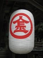 金刀比羅宮の社紋