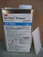 ダイノックプライマー DP-900N「洗面所をリフォーム」Ⅱ25
