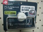 タオルリングの取付「洗面所をリフォーム」Ⅱ91