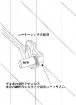 ザルボ(持出しソケット)が六角レンチで外れない・・・「f様邸の漏水修理」4